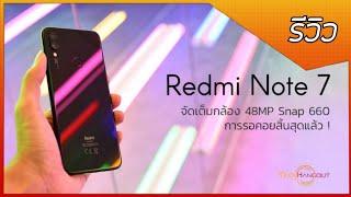 พรีวิว | REDMI NOTE 7 เครื่องศูนย์ไทย จัดเต็มกล้อง 48MP บอกเลยฟิลลิ่งโครตดี ในราคาเริ่มต้น 4,999 บาท