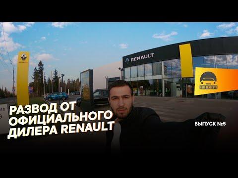 РАЗВОД ОТ ОФИЦИАЛЬНОГО ДИЛЕРА RENAULT | АВТОПОДБОР RENAULT DUSTER