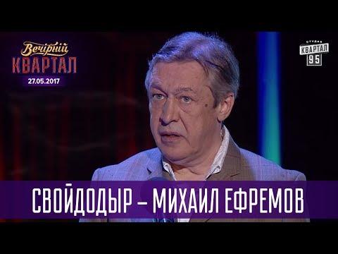 СвойДоДыр - Михаил