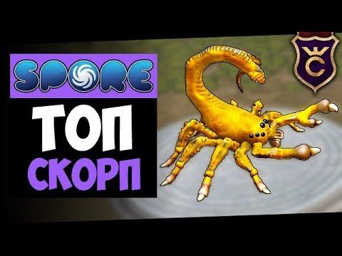 Идеальный Скорпион ∎ Spore Galactic Adventures прохождение Скорпион #4 ∎ Максимальная Сложность
