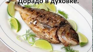"""Как приготовить рыбу """"Дорадо"""" в духовке?"""