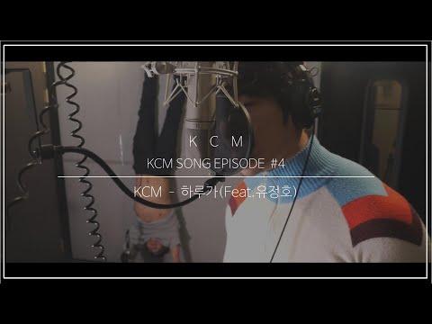 """KCM - """"하루가 (feat. 유정호)""""《원곡 - KCM》"""