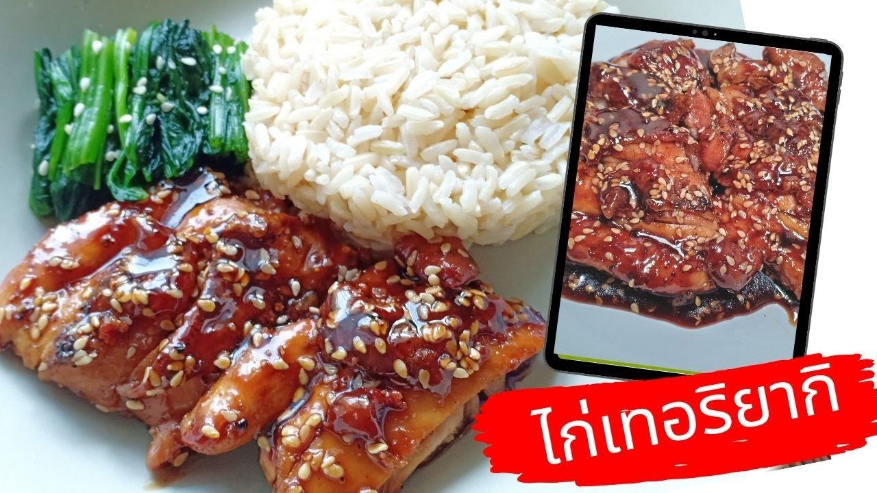 ไก่เทอริยากิ ง่ายๆ น้ำซอสโฮมเมด ทำเอง อร่อย หอมฟุ้งถึงปากซอย Chicken Teriyaki Homemade Sauce