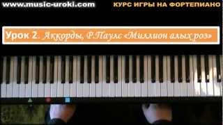 Урок 2. Курс фортепиано. Аккорды,