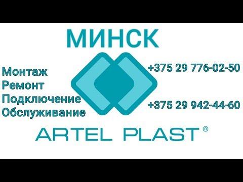 Монтаж Ремонт Подключение Обслуживание Сантехники ARTEL PLAST в Минске
