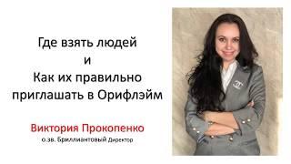 виктория Прокопенко: как приглашать людей в свою команду