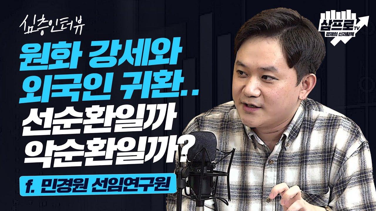 Download 아시아 통화의 선봉장인 '위안화'.. 원화와 동조화를 주목하라 f.민경원 선임연구원