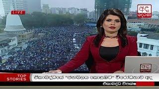 Ada Derana Prime Time News Bulletin 06.55 pm - 2018.09.05 Thumbnail