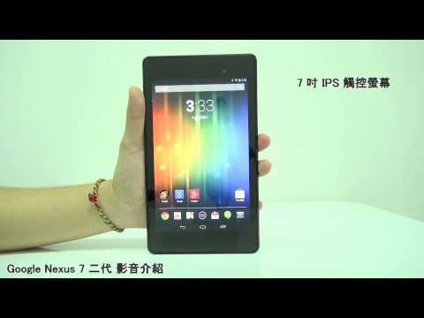 Sogi.com.tw手機王@Google Nexus 7 二代影音介紹