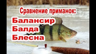 Зимняя рыбалка. Ловля на  Балансир/балду/ блесну!