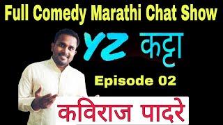 YZ Katta | Ep.02 | Kaviraj Padre | Marathi Chat Show | Marathi Comedy Kavita | Marathi Katta