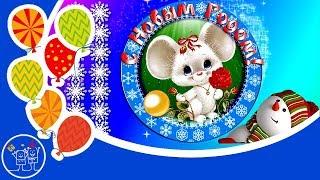 НОВЫЙ ГОД 2020 год Крысы. Красивое поздравление с НОВЫМ ГОДОМ. Видео открытка. Миниатюра.