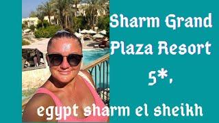 Sharm Grand Plaza Resort 5 Египет Шарм Эль Шейх День очередной