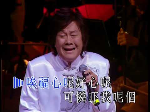 大AL(張武孝) - 萬惡淫為首 (粵調金曲星聲陣演唱會) - YouTube