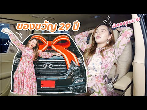 "HAUL ของขวัญใหญ่วันเกิด 29 ปี รถใหม่ ""น้องร้อยล้าน"" เปย์หนักมากกก   Wonderpeach"