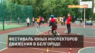Фестиваль юных инспекторов движения в Белгороде