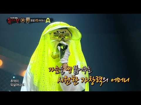 【TVPP】EunjiApink – Love Rain, 은지Apink – 사랑비 @ King of Masked Singer