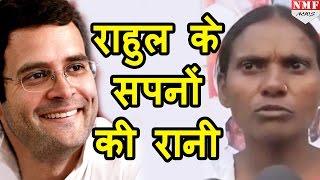 इस लड़की का दावा, Rahul Gandhi ने किया शादी करने का वादा!