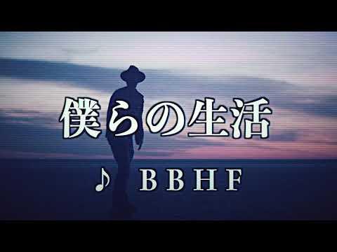 BBHF『僕らの生活』Music Video