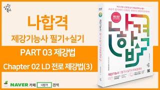 [나합격 제강기능사] PART 03 제강법 Chapte…