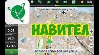 видео Для навител навигатор 32 руководство