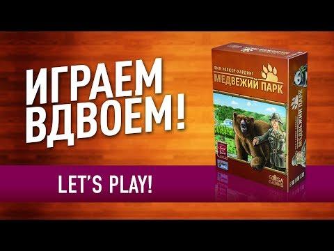 ВО ЧТО ПОИГРАТЬ ВДВОЁМ? Настольная игра «МЕДВЕЖИЙ ПАРК»: ИГРАЕМ! // Let's Play