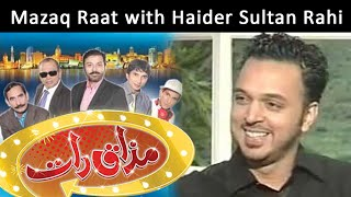 Mazaq Raat | Haider Sultan Rahi | 8 Apr 2014