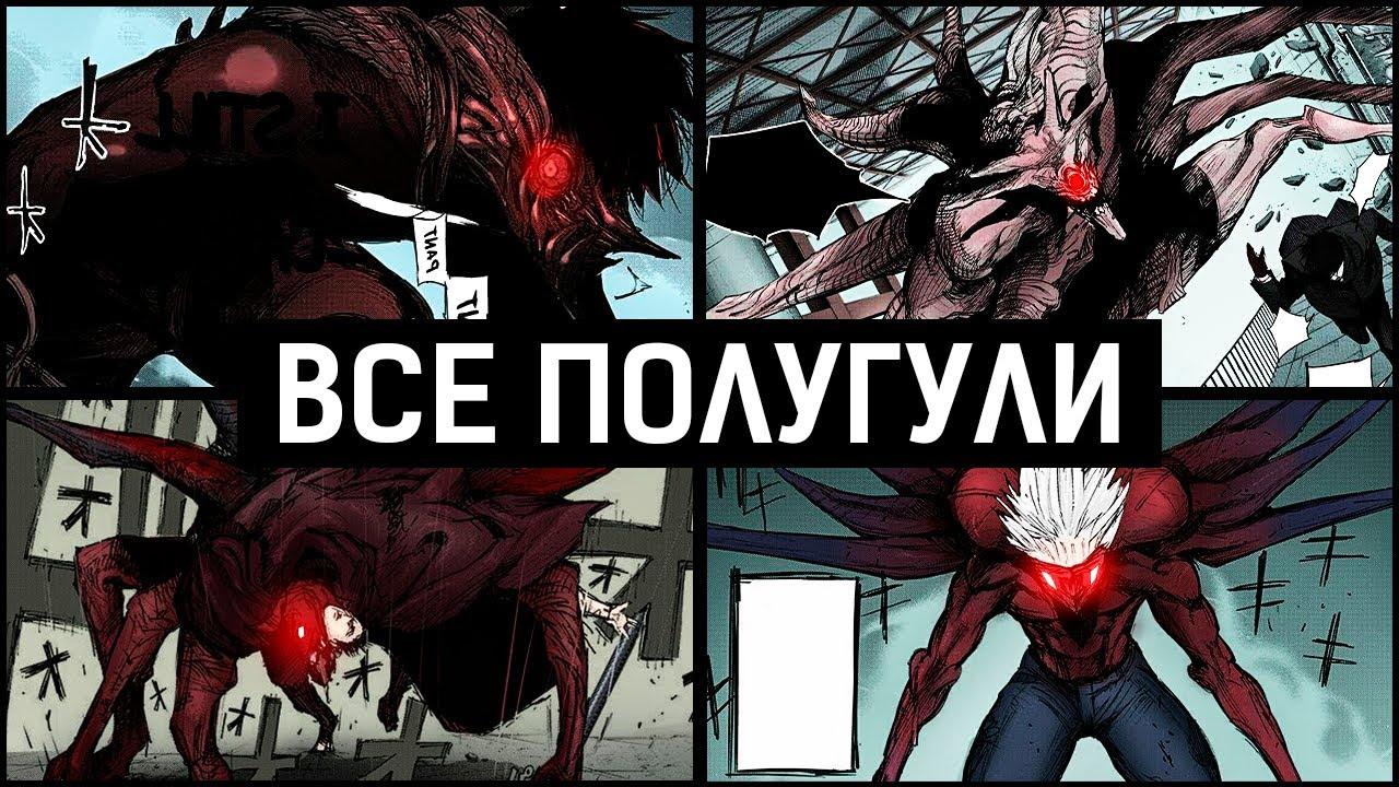 [ТОП] Одноглазых Гулей | Аниме Токийский Гуль | Канеки не ...