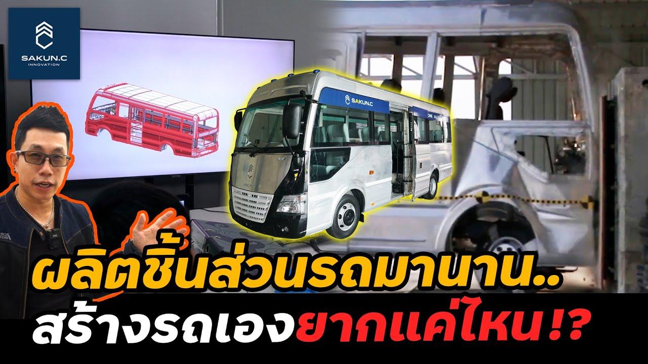 เปิดเบื้องหลัง!! ทำไมรถแบรนด์ไทยถึงเกิดยาก จากผู้ผลิตชิ้นส่วนสู่ผู้สร้างรถ   Sakun.C Bus