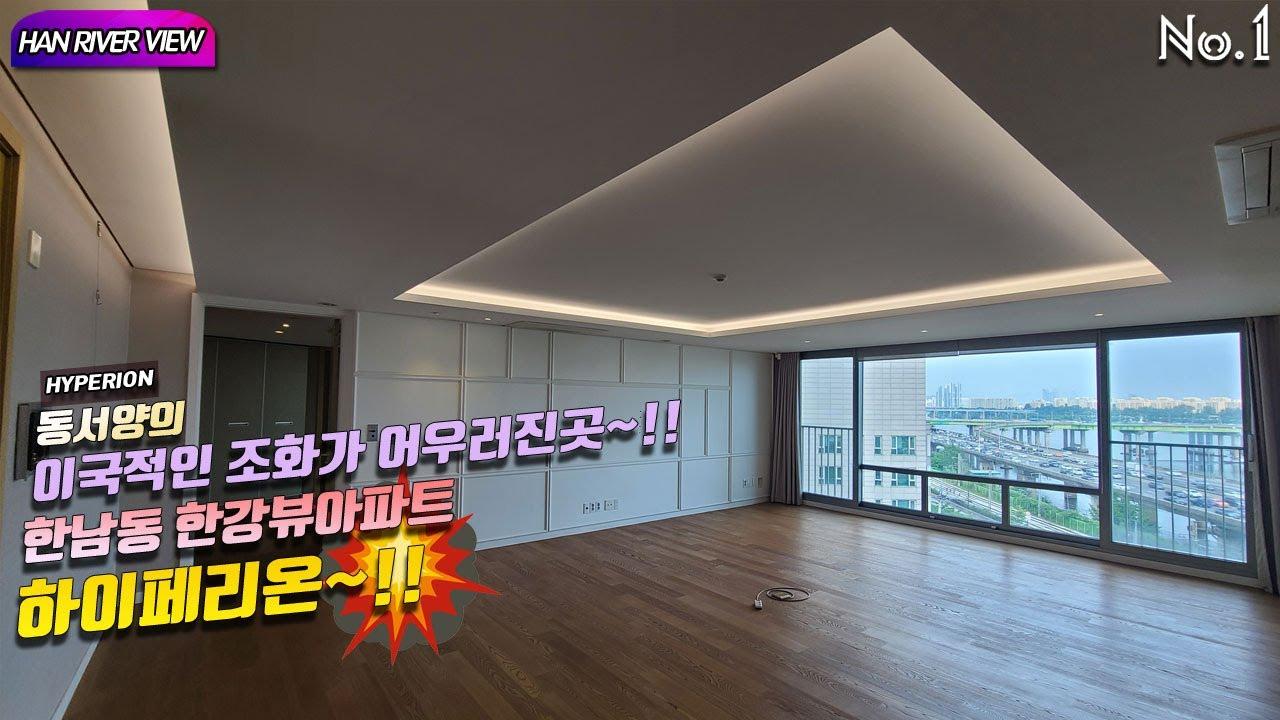 하이페리온 Han river view HYPERION 동서양의 이국적인 조화가 어우러진곳~!! 한남동 한강뷰아파트 하이페리온~!!