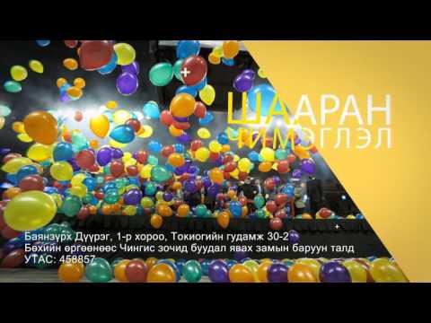 PARTY SHOP mongolia