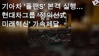 기아차 '플랜S' 본격 실행… 현대차그룹 '정의선式 미…
