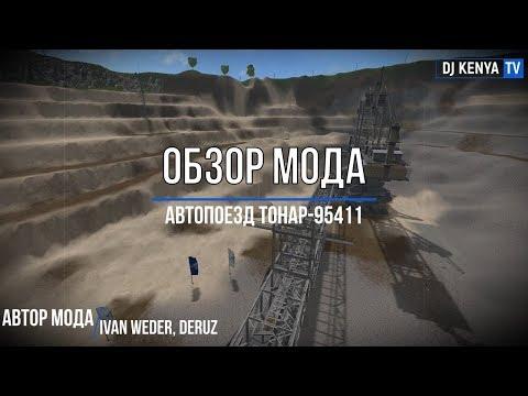 [ОБЗОР] Автопоезд Тонар-95411 для Farming Simulator 17 (авторы мода IVAN WEDER и DERUZ)