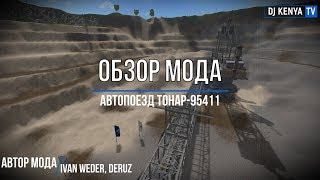 ОБЗОР Автопоезд Тонар-95411 для Farming Simulator 17 (авторы мода IVAN WEDER и DERUZ)