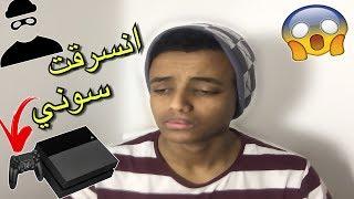 حرامي سرق سوني 4!!!