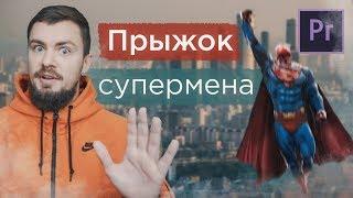 как сделать прыжок супермена в Adobe Premiere Pro? Эффект полета супермена