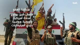 ميليشيات الحشد الشعبي تقاتل سنة العراق بأسلحة غربية مسروقة