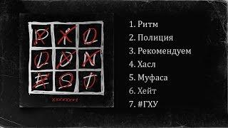 ST x DJ Pill.One - xxxxxxx1 (EP)