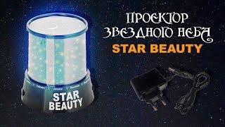 Ночник-проектор звездного неба Star Beauty Мой Обзор