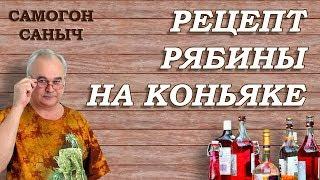 Рябина на КОНЬЯКЕ / Рецепты настоек / Самогон Саныч