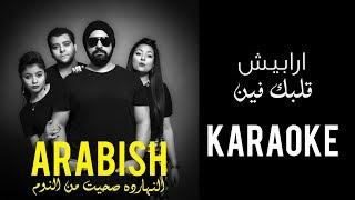Arabish - Albak Feen (KARAOKE) | ارابيش - موسيقى قلبك فين