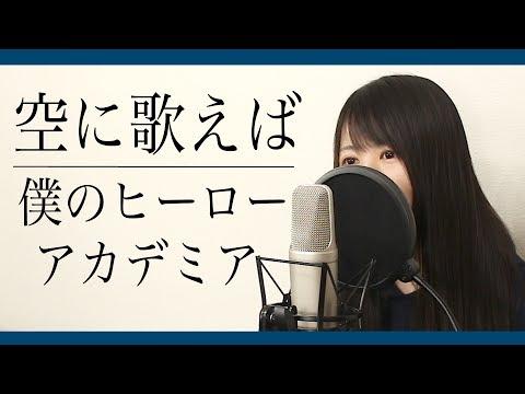 【女性ver】僕のヒーローアカデミアOP『空に歌えば』amazarashi (歌詞付き)