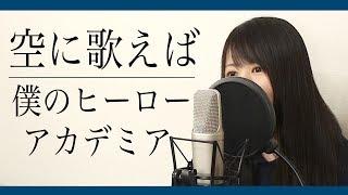 アニメ「僕のヒーローアカデミア」OPテーマ boku no hero academia op 3...