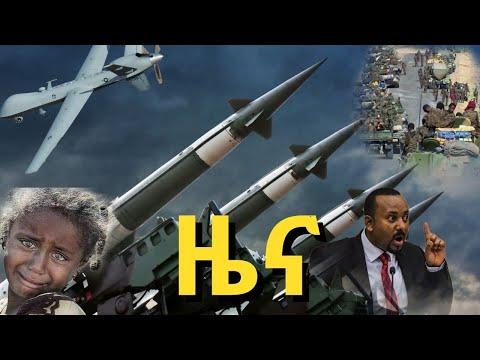 DW Amharic ዜና News February 17/2021 ሰበር ዜና | Ethiopia ZENA | Daily Ethiopia Eritrea news today