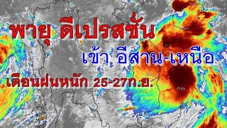 พายุ ดีเปรสชั่น เข้าอีสาน  25-27 กันยา