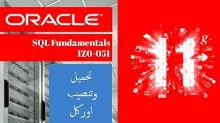 000 - Deyaa El-Nady - Oracle SQL Fund I - V I - تحميل وتنصيب وحذف قاعدة البيانات اوركل 11