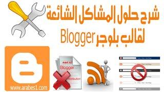 الدرس 54: حلول اغلب المشاكل الشائعة لقالب بلوجر Blogger