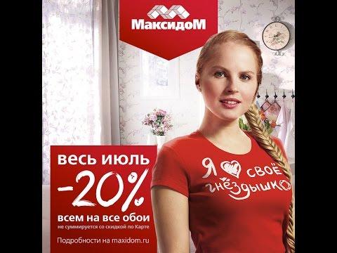 Максидом. Акция в Казани Скидка 20% на обои. 2015 г.