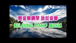 [2018 最好聽的鋼琴精選] Romantic Piano Music 鋼琴心情 | 100首 钢琴曲 轻音乐 Piano Songs