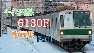 ありがとう 千代田線6000系6130F動画集 part1